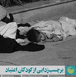برچسب زدایی از کودکان اعتیاد